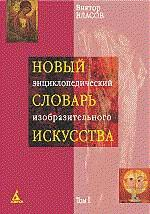 Новый энциклопедический словарь изобразительного искусства. В 10 томах. Том 1