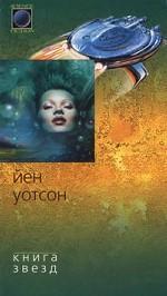 Книга звезд