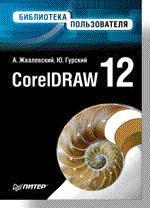 CorelDRAW 12. Библиотека пользователя
