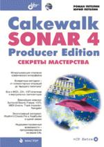 Cakewalk SONAR 4 Producer Edition. Секреты мастерства + CD