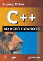 C++ во всей полноте