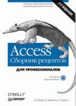 Access. Сборник рецептов для профессионалов + CD. 2-е издание