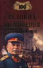 100 великих полководцев Второй мировой