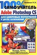 100% самоучитель Adobe Photoshop CS для обработки цифровых фотографий и других изображений + CD
