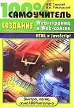 100% самоучитель по созданию Web-страниц и Web-сайтов. HTML и JavaScript