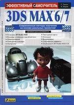 3D Studio MAX 6/7. Эффективный самоучитель