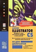 Adobe Illustrator CS не для дилетантов
