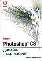 Adobe Photoshop CS. Дизайн-лаборатория. Учебное пособие