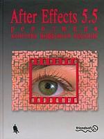 After Effects 5.5: революция качества цифрового видения + CD