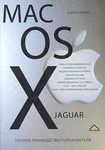 Mac OS X Jaguar: Полное руководство пользователя