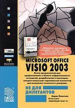 MS Office Visio 2003 не для дилетантов: Построение проектов, диаграмм и бизнес-схем в операционной системе MS Windows XP