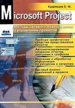 Microsoft Project. Методы сетевого планирования и управления проектом