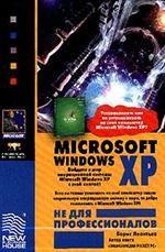 Windows XP не для профессионалов