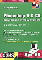 Photoshop 8.0 CS. Применение в учебном процессе