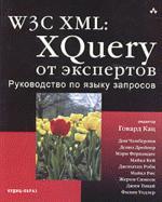 W3C XML: XQuery от экспертов. Руководство по языку запросов