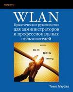 WLAN. Практическое руководство для администраторов и профессиональных пользователей