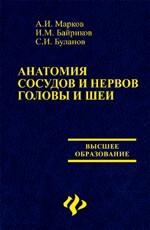 Анатомия сосудов и нервов головы и шеи: учеб. пособие