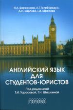 Английский язык для студентов-юристов: Университетский курс. Под ред. Тарасовой Т.И., Шишкиной Т.Н