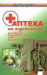Аптека на подоконнике