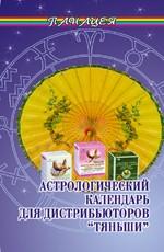 """Астролоический календарь для дистрибьюторов """"Тяньши"""""""