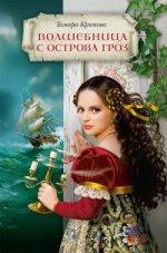 Волшебница с острова Гроз