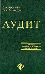 Аудит: учебник. Издание 3-е