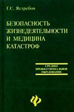 Безопасность жизнедеятельности и медицина катастроф. 2-е издание
