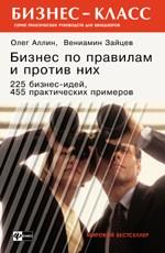 Бизнес по правилам и против них: 225 бизнес-идей, 455 практических примеров