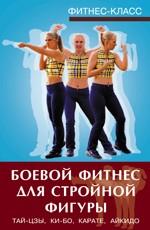 Боевой фитнес для стройной фигуры: тай-цзы, ки-бо, карате, айкидо