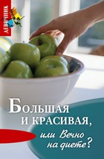 Большая и красивая, или вечно на диете ?
