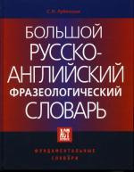 Большой русско-английский фразеологический словарь. 2-е изд. Лубенская С.И