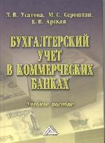 Бухгалтерский учет в коммерческих банках: учебное пособие