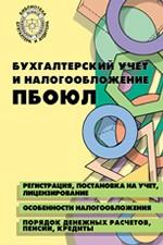 Бухгалтерский учет и налогообложение ПБОЮЛ