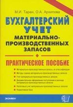 Бухгалтерский учет материально-производственных запасов