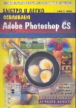 Быстро и легко осваиваем Adobe Photoshop CS