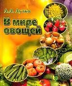 В мире овощей