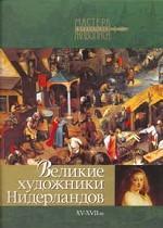 Великие художники Нидерландов XV-XVII веков