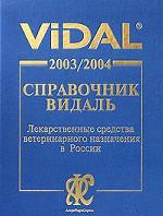 Vidal 2003/2004. Справочник Видаль. Лекарственные средства ветеринарного назначения в России