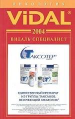 Vidal 2004. Онкология. Справочник