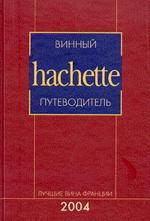 Винный путеводитель Hachette - 2004
