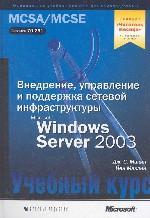 Внедрение, управление и поддержка сетевой инфраструктуры Microsoft Windows Server 2003. Учебный курс MCSA/MCSE (+CD)
