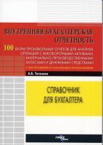 Внутренняя бухгалтерская отчетность. 100 форм произвольных отчетов для анализа операций с внеоборотными активами, материально-производственными запаса