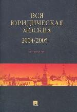 Вся юридическая Москва 2004-2005. Выпуск 1