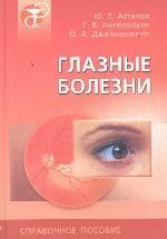 Глазные болезни. Для врачей общей практики. Справочное пособие