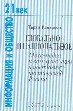 Глобальное и национальное. Масс-медиа и коммуникации в посткоммунистической России