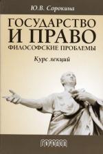Государство и право. Философские проблемы