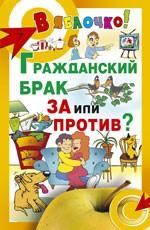 """Гражданский брак: """"за"""" или """"против"""" ?"""