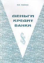 Деньги, кредит, банки. Опорные конспекты