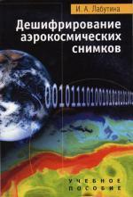 Дешифрирование аэрокосмических снимков