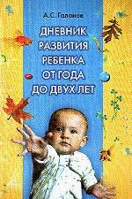Дневник развития ребенка от года до двух лет